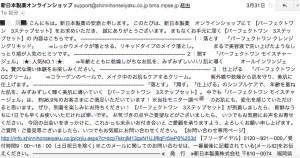 新日本製薬読みにくいメール