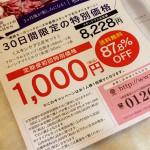 HANAオーガニック特別価格のチラシ