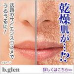 ビーグレン乾燥保湿DM0002_200x200