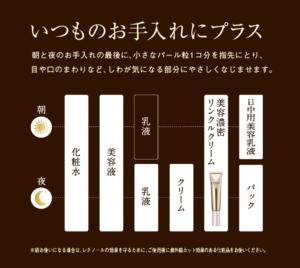 資生堂 エリクシール シュヘ゜リエル エンリッチト゛ リンクルクリームS 使用順序