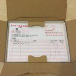 資生堂エリクシール シュヘ゜リエル エンリッチト゛ リンクルクリーム S開封