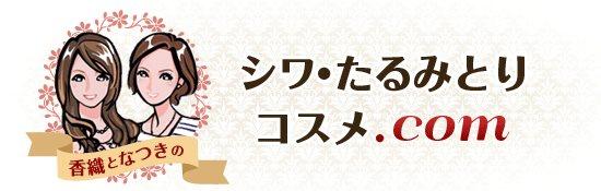 香織となつきのシワ・たるみとりコスメ.com